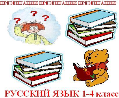 Русский язык 1 4 класс
